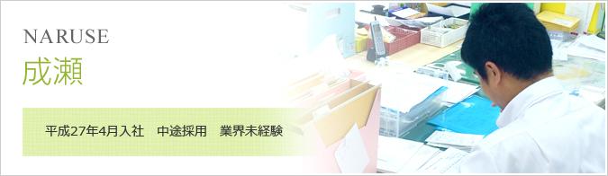 成瀬:平成27年4月入社(中途採用)業界未経験